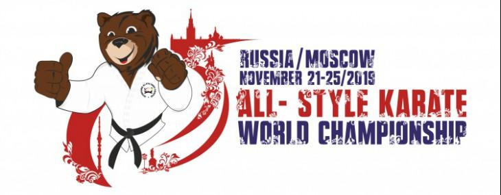 Чемпионат и первенство мира по всестилевому каратэ состоятся в Москве!