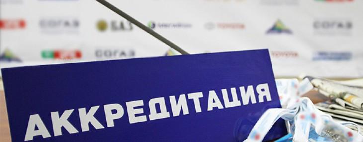 Федерация Всестилевого каратэ России получила государственную аккредитацию на 4 года!