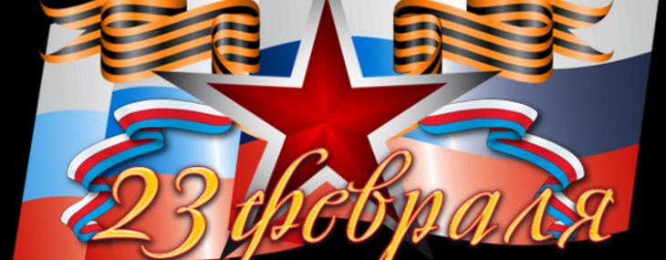 Поздравление с 23 февраля от Исполкома Российского Союза боевых искусств