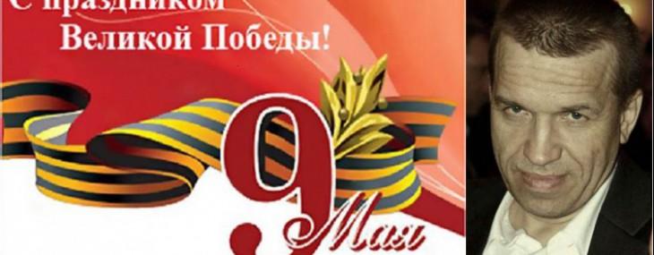 Поздравление с Днем Победы Игоря Садовникова