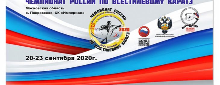 В Покровском пройдет Чемпионат России по всестилевому каратэ