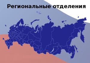 Региональные отделения