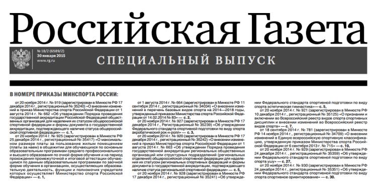 Заявления опубликованный в российской газете от 6мая2005г - (следующие позиции заполняются должностным лицом