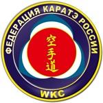 Чемпионат и Первенство России по каратэ WKC