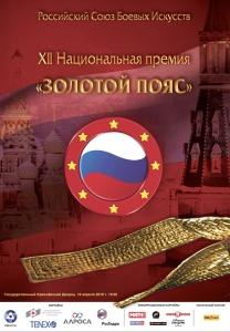 В Москве пройдет XII Церемония вручения Национальной премии в области боевых искусств «Золотой Пояс»