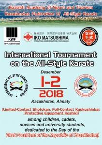В Казахстане пройдут Международные соревнования по всестилевому каратэ