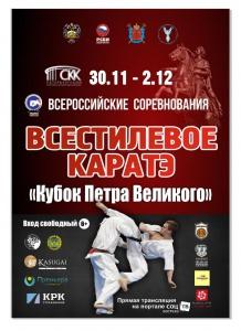 В Санкт-Петербурге пройдет Кубок Петра Великого по всестилевому каратэ