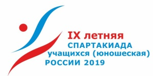 Соревнования по боевым искусствам в рамках IX летней Спартакиады учащихся (юношеская) России 2019 года