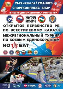 """Открытый Республиканский форум боевых искусств"""", посвященный Дня защитника Отечества"""
