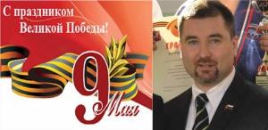 Поздравление с Днем Победы Александра Янова