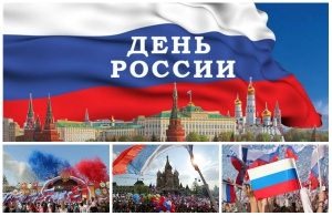 Поздравление ФВКР с Днем России!