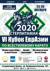 Кубок Евразии по всестилевому каратэ пройдет в Стерлитамаке